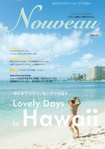 ヌーボーハワイ Vol.16(Lovely Days in Hawaii のどかでラブリーなハワイの日々)