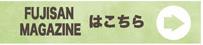 Fujisan Magazine サービス