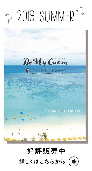 Be My Guam グアム好きのあなたへ