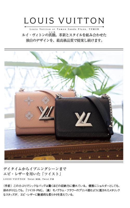 (手前)この小ぶりでシックなバッグは驚くほどの収納力に優れている。優雅にショルダーとしても、 斜めがけとしても。「ツイストPM」。(奥)モノグラム・フラワーのプリント囲むように配されたメタリックなスタッズが、エピ・レザーに魅惑的な柔らかさを添えている。